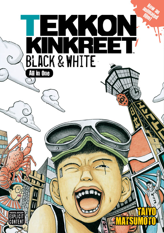 Tekkon Kinkreet All In One Edition