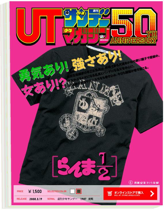 ranma-12shirt.jpg
