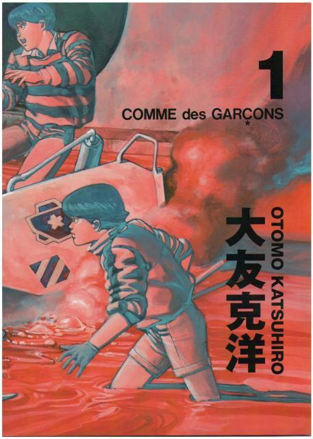 Comme Des Garcons X Katsuhiro Otomo X Nobrow Comics212