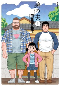 My Brother's Husband, by Gengoroh Tagame.
